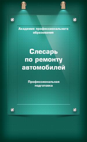 СРОК ОБУЧЕНИЯ - 4 месяца СТОИМОСТЬ - от 7700 рублей