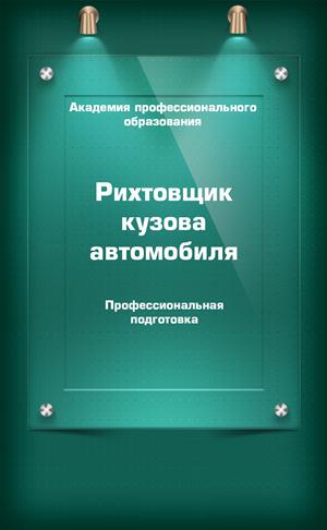 СРОК ОБУЧЕНИЯ - 2 месяца СТОИМОСТЬ - от 7800 рублей