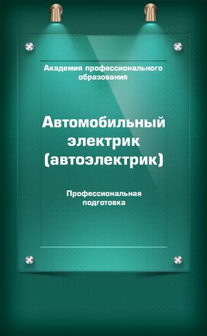 СРОК ОБУЧЕНИЯ - 1,5 месяца СТОИМОСТЬ - от 8200 рублей