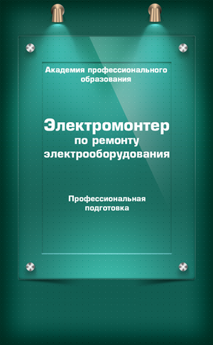 СРОК ОБУЧЕНИЯ - 5 месяцев СТОИМОСТЬ - от 7800 рублей