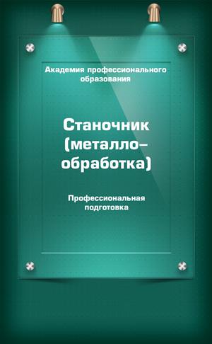 СРОК ОБУЧЕНИЯ - 6 месяцев СТОИМОСТЬ - от 7200 рублей